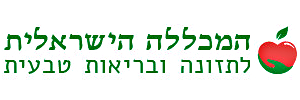 המכללה הישראלית לתזונה ובריאות טבעית